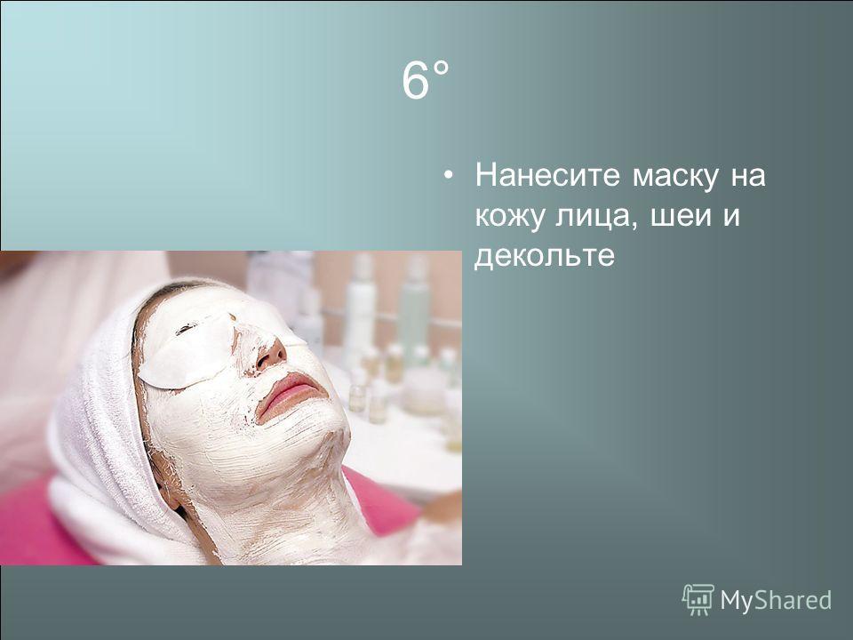 6° Нанесите маску на кожу лица, шеи и декольте