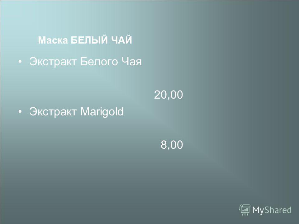 Экстракт Белого Чая 20,00 Экстракт Marigold 8,00 Маска БЕЛЫЙ ЧАЙ