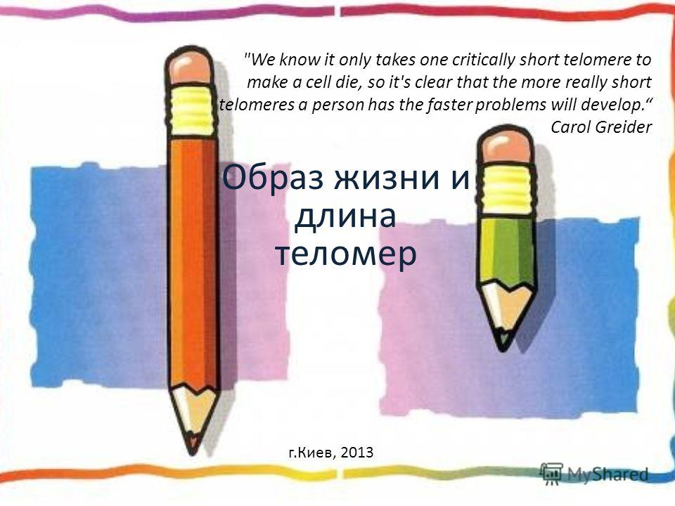 We know it only takes one critically short telomere to make a cell die, so it's clear that the more really short telomeres a person has the faster problems will develop. Carol Greider Образ жизни и длина теломер г.Киев, 2013