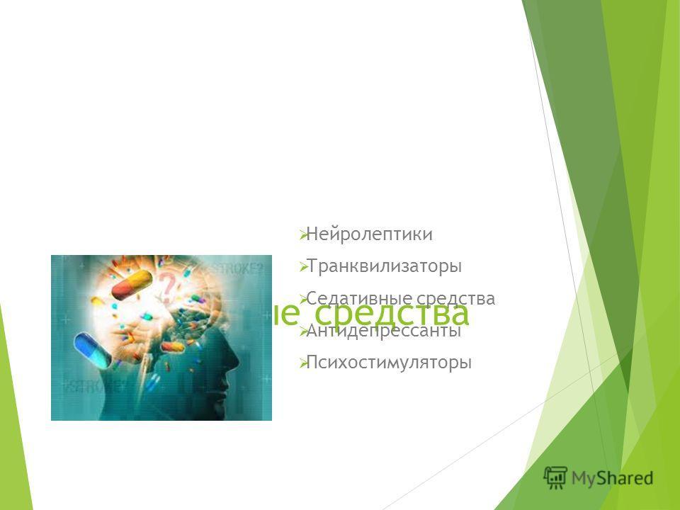 Психотропные средства Нейролептики Транквилизаторы Седативные средства Антидепрессанты Психостимуляторы