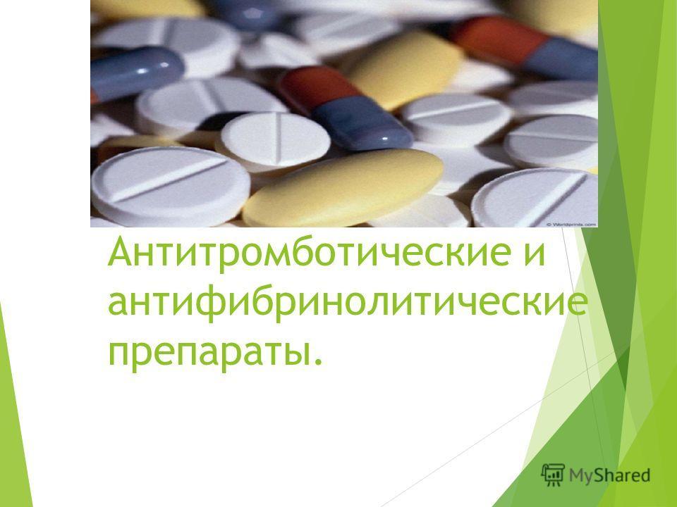 Антитромботические и антифибринолитические препараты.