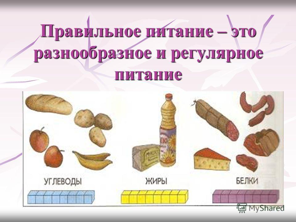 Правильное питание – это разнообразное и регулярное питание