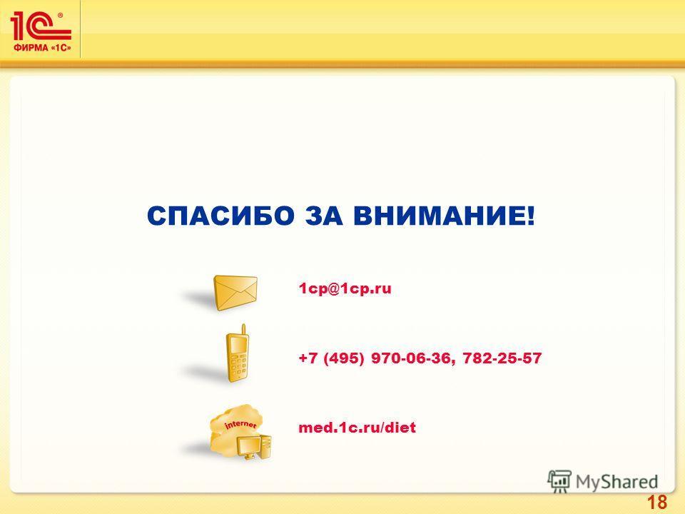18 СПАСИБО ЗА ВНИМАНИЕ! 1cp@1cp.ru +7 (495) 970-06-36, 782-25-57 med.1c.ru/diet