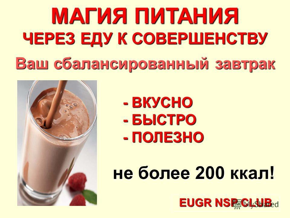 EUGR NSP CLUB не более 200 ккал! МАГИЯ ПИТАНИЯ ЧЕРЕЗ ЕДУ К СОВЕРШЕНСТВУ Ваш сбалансированный завтрак - ВКУСНО - БЫСТРО - ПОЛЕЗНО