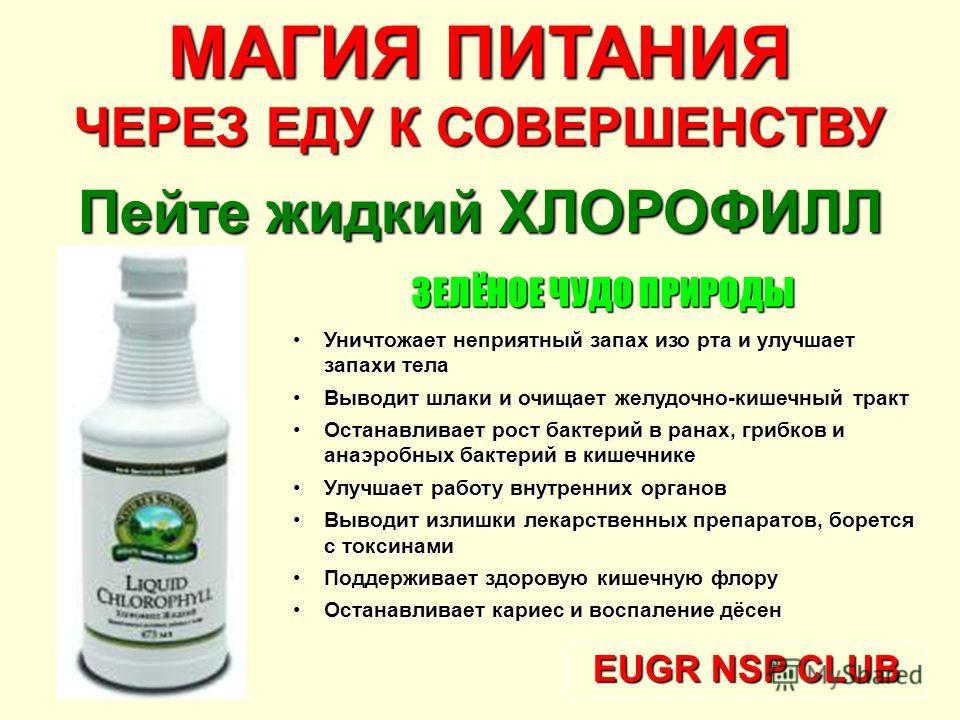 EUGR NSP CLUB ЗЕЛЁНОЕ ЧУДО ПРИРОДЫ Уничтожает неприятный запах изо рта и улучшает запахи телаУничтожает неприятный запах изо рта и улучшает запахи тела Выводит шлаки и очищает желудочно-кишечный трактВыводит шлаки и очищает желудочно-кишечный тракт О