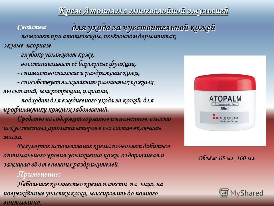 Крем Атопалм с многослойной эмульсией для ухода за чувствительной кожей Свойства: - помогает при атопическом, пелёночном дерматитах, экземе, псориазе, - глубоко увлажняет кожу, - восстанавливает её барьерные функции, - снимает воспаление и раздражени
