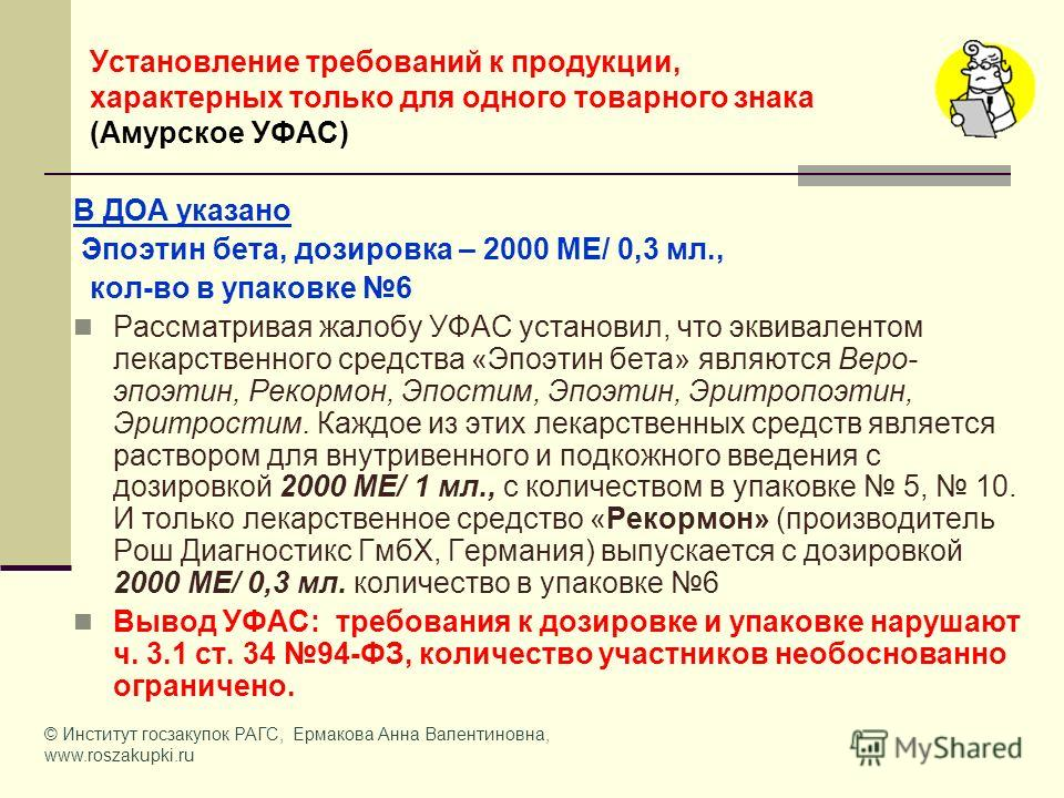 Установление требований к продукции, характерных только для одного товарного знака (Амурское УФАС) В ДОА указано Эпоэтин бета, дозировка – 2000 МЕ/ 0,3 мл., кол-во в упаковке 6 Рассматривая жалобу УФАС установил, что эквивалентом лекарственного средс