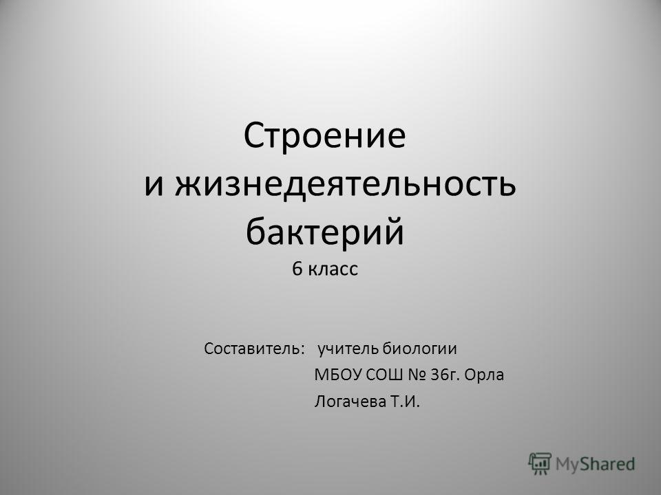 Презентация На Тему Водоросли 5 Класс
