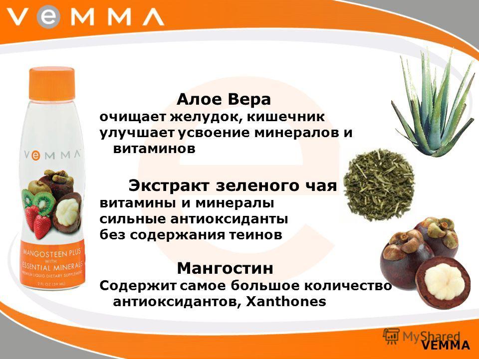 Алое Вера очищает желудок, кишечник улучшает усвоение минералов и витаминов Экстракт зеленого чая витамины и минералы сильные антиоксиданты без содержания теинов Мангостин Содержит самое большое количество антиоксидантов, Xanthones VEMMA