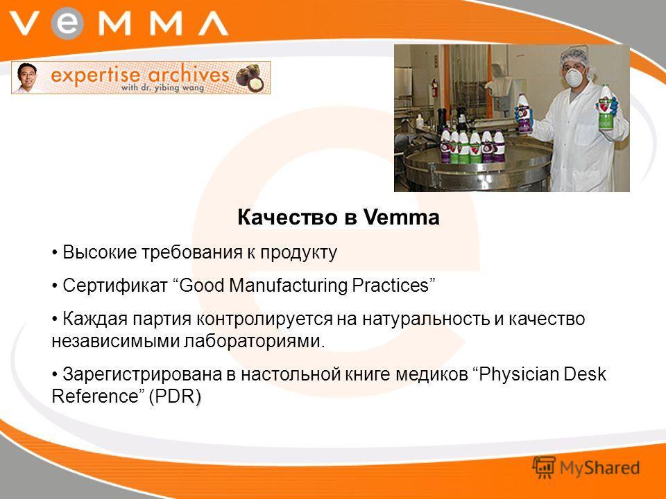 Качество в Vemma Высокие требования к продукту Сертификат Good Manufacturing Practices Каждая партия контролируется на натуральность и качество независимыми лабораториями. ) Зарегистрирована в настольной книге медиков Physician Desk Reference (PDR)