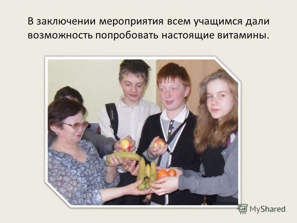 В заключении мероприятия всем учащимся дали возможность попробовать настоящие витамины.