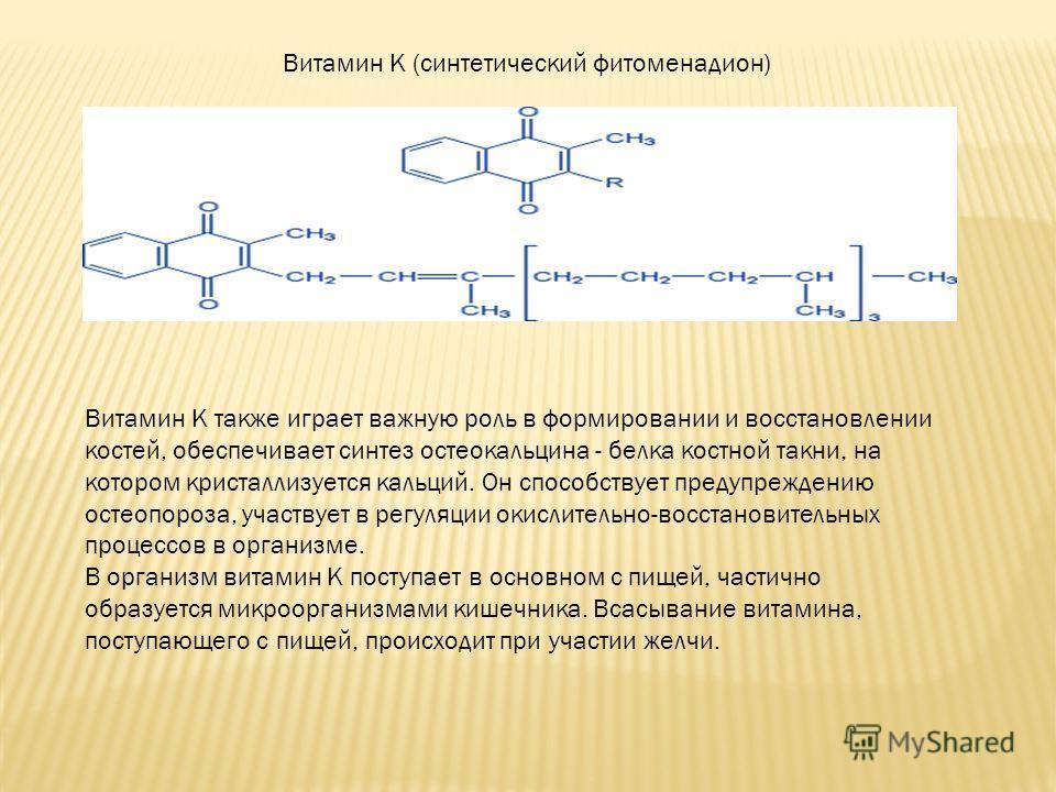 Витамин К (синтетический фитоменадион) Витамин К также играет важную роль в формировании и восстановлении костей, обеспечивает синтез остеокальцина - белка костной такни, на котором кристаллизуется кальций. Он способствует предупреждению остеопороза,