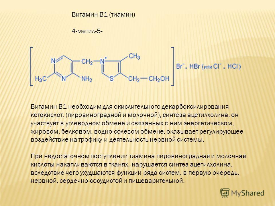 Витамин B1 (тиамин) 4-метил-5- Витамин B1 необходим для окислительного декарбоксилирования кетокислот, (пировиноградной и молочной), синтеза ацетилхолина, он участвует в углеводном обмене и связанных с ним энергетическом, жировом, белковом, водно-сол