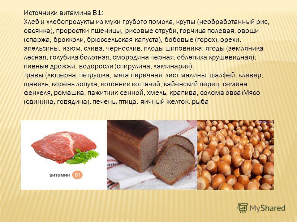 Какие витамины содержатся в горчице