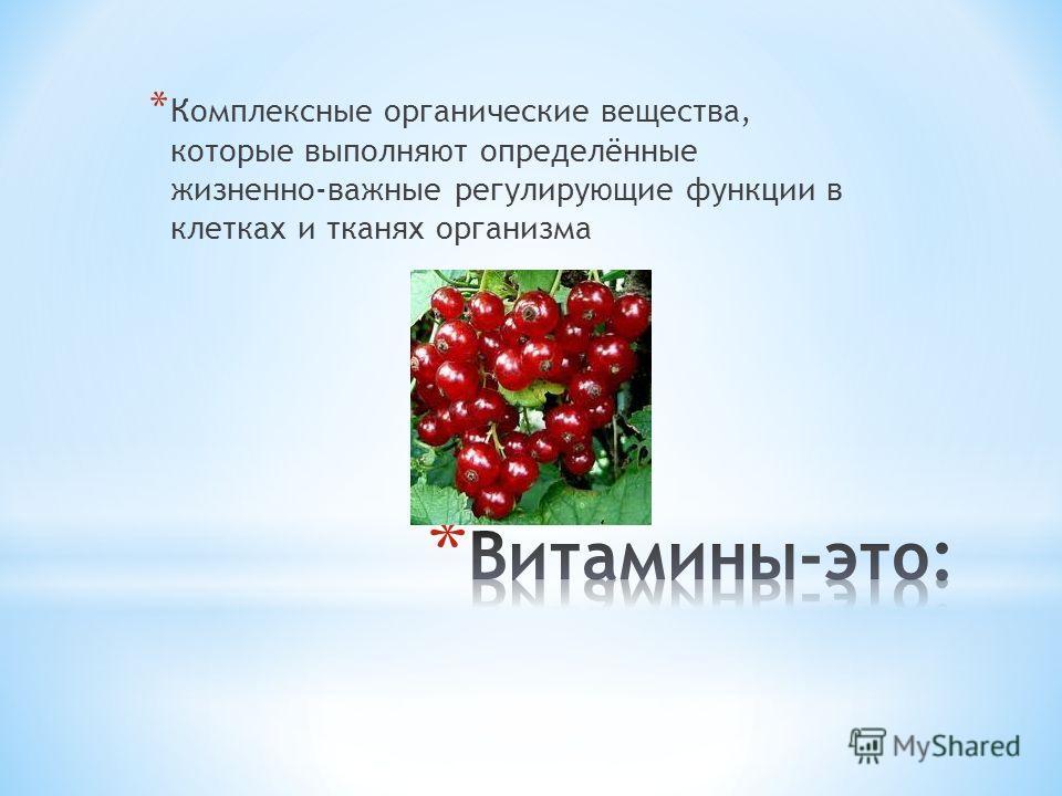 * Комплексные органические вещества, которые выполняют определённые жизненно-важные регулирующие функции в клетках и тканях организма