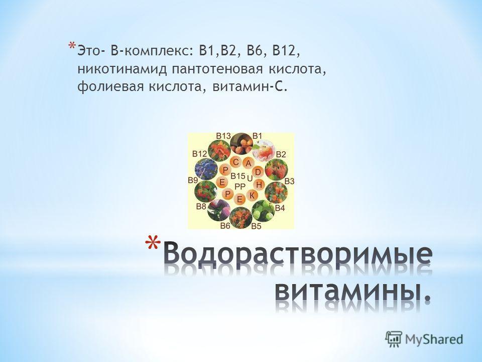 * Это- В-комплекс: В1,В2, В6, В12, никотинамид пантотеновая кислота, фолиевая кислота, витамин-С.