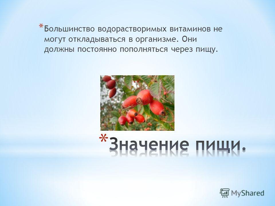 * Большинство водорастворимых витаминов не могут откладываться в организме. Они должны постоянно пополняться через пищу.