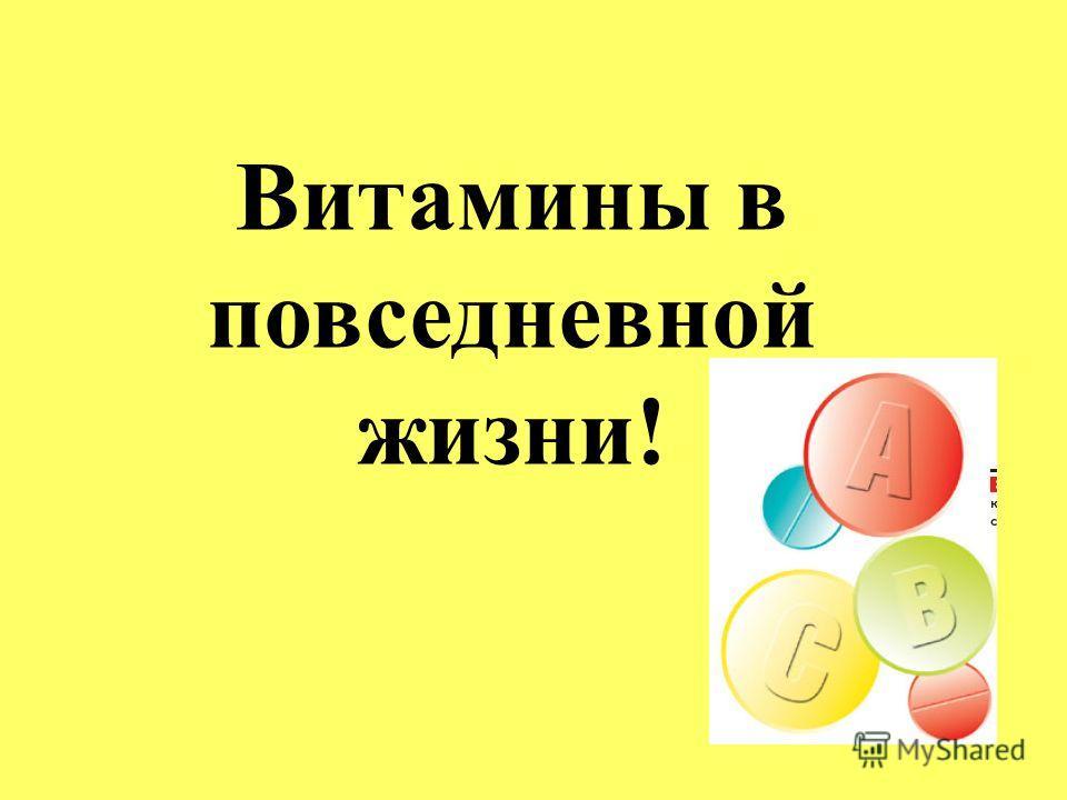 Витамины в повседневной жизни!