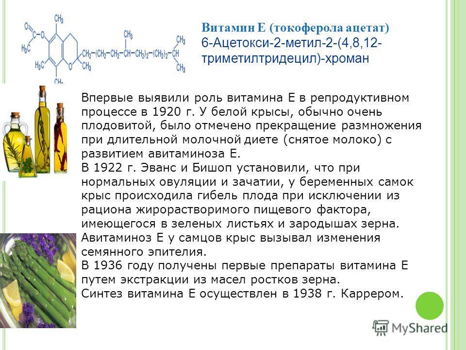 Витамин E (токоферола ацетат) 6-Ацетокси-2-метил-2-(4,8,12- триметилтридецил)-хроман Впервые выявили роль витамина Е в репродуктивном процессе в 1920 г. У белой крысы, обычно очень плодовитой, было отмечено прекращение размножения при длительной моло