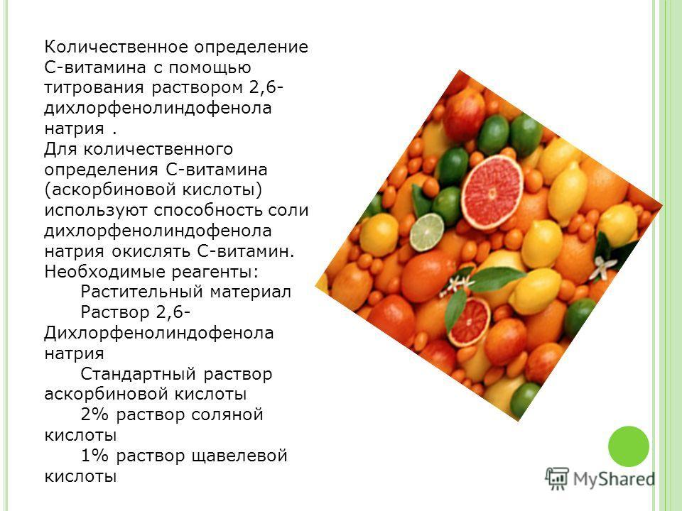 Количественное определение С-витамина с помощью титрования раствором 2,6- дихлорфенолиндофенола натрия. Для количественного определения С-витамина (аскорбиновой кислоты) используют способность соли дихлорфенолиндофенола натрия окислять С-витамин. Нео