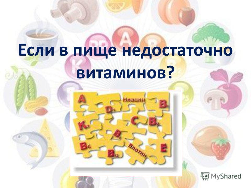 Если в пище недостаточно витаминов?