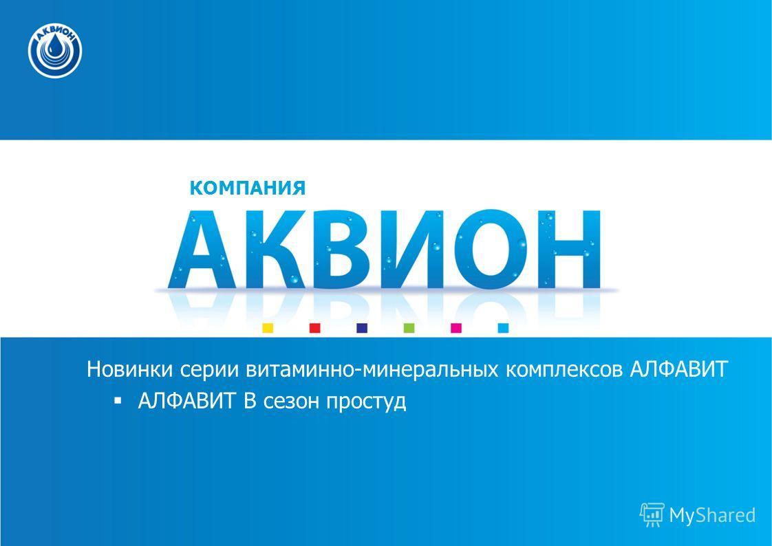 Новинки серии витаминно-минеральных комплексов АЛФАВИТ АЛФАВИТ В сезон простуд КОМПАНИЯ
