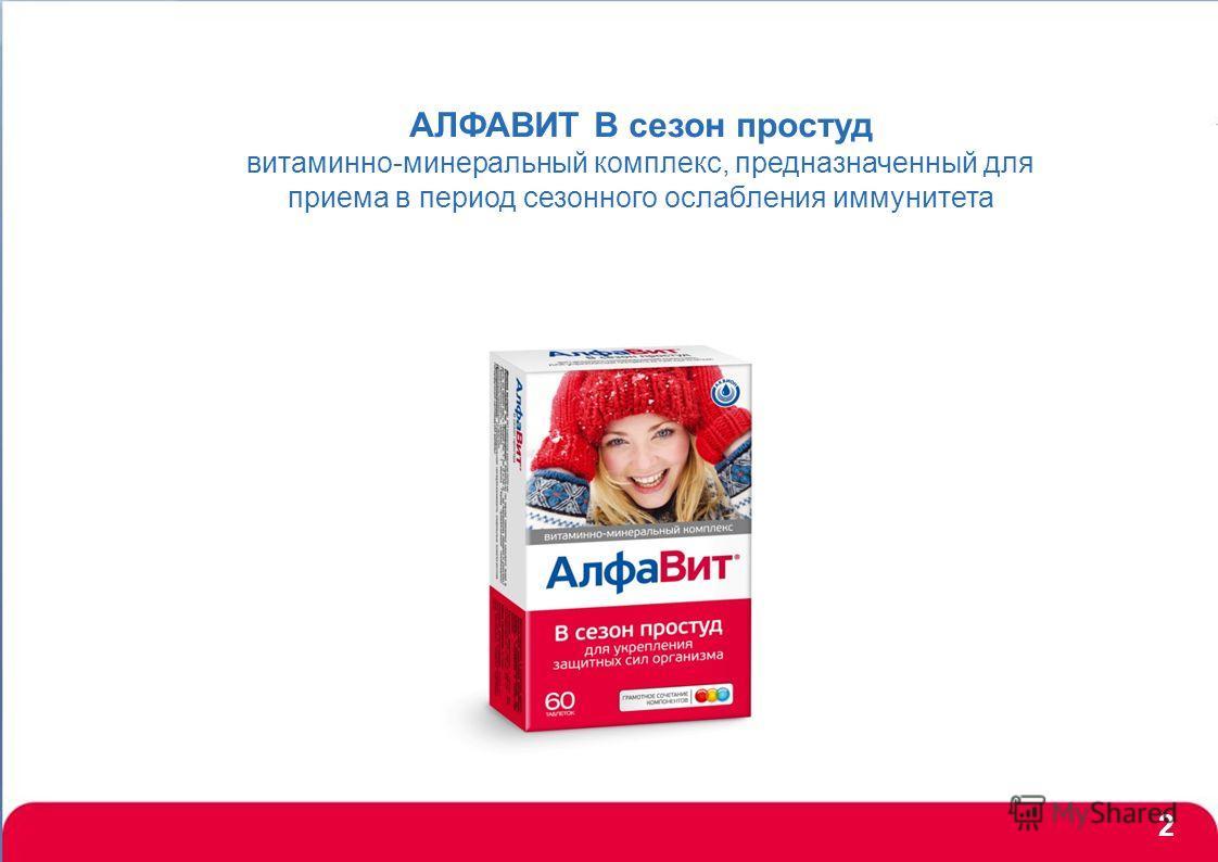 АЛФАВИТ В сезон простуд – новый продукт в серии АЛФАВИТ АЛФАВИТ В сезон простуд витаминно-минеральный комплекс, предназначенный для приема в период сезонного ослабления иммунитета 2