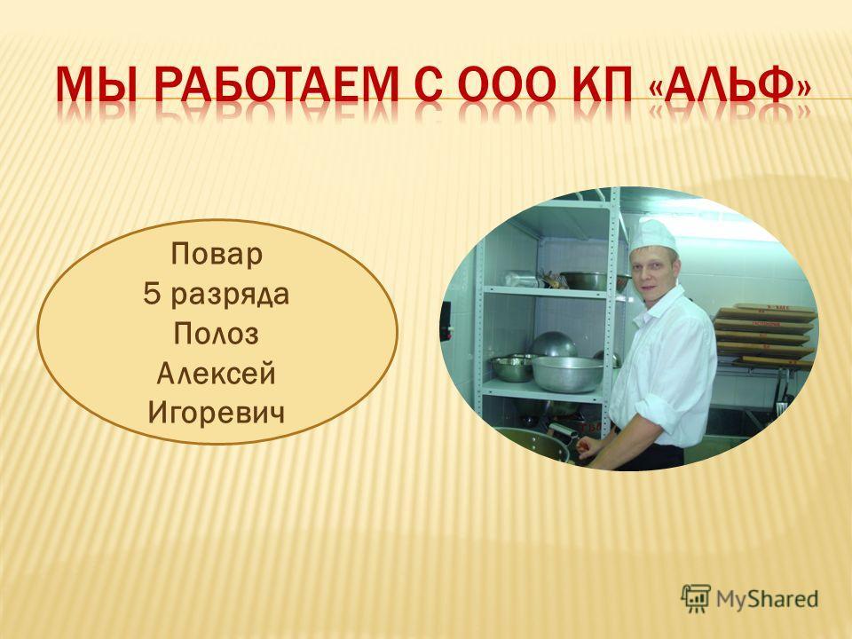 Повар 5 разряда Полоз Алексей Игоревич