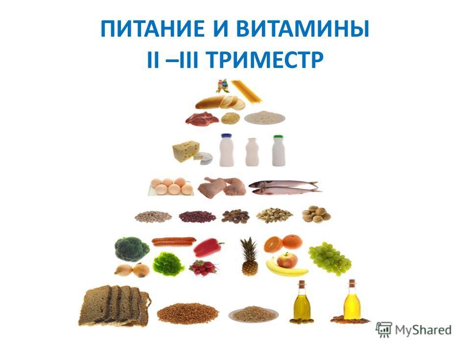 ПИТАНИЕ И ВИТАМИНЫ II –III ТРИМЕСТР