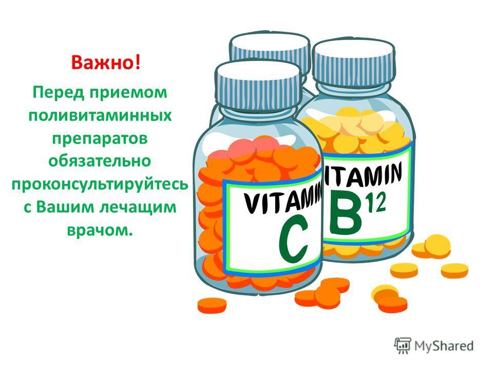 Важно! Перед приемом поливитаминных препаратов обязательно проконсультируйтесь с Вашим лечащим врачом.