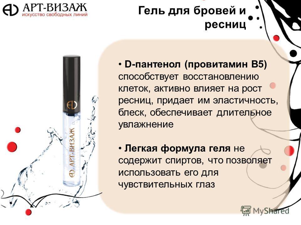 D-пантенол (провитамин B5) способствует восстановлению клеток, активно влияет на рост ресниц, придает им эластичность, блеск, обеспечивает длительное увлажнение Легкая формула геля не содержит спиртов, что позволяет использовать его для чувствительны