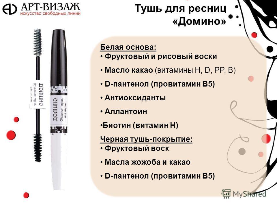 Белая основа: Фруктовый и рисовый воски Масло какао (витамины H, D, PP, B) D-пантенол (провитамин B5) Антиоксиданты Аллантоин Биотин (витамин Н) Черная тушь-покрытие: Фруктовый воск Масла жожоба и какао D-пантенол (провитамин B5) Тушь для ресниц «Дом