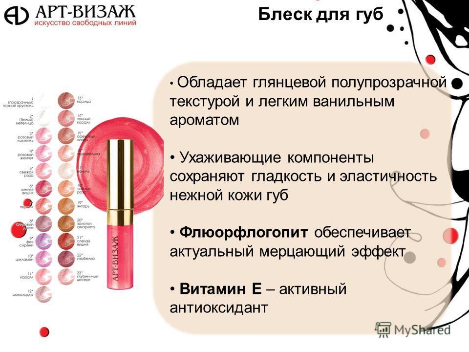 Обладает глянцевой полупрозрачной текстурой и легким ванильным ароматом Ухаживающие компоненты сохраняют гладкость и эластичность нежной кожи губ Флюорфлогопит обеспечивает актуальный мерцающий эффект Витамин Е – активный антиоксидант Блеск для губ