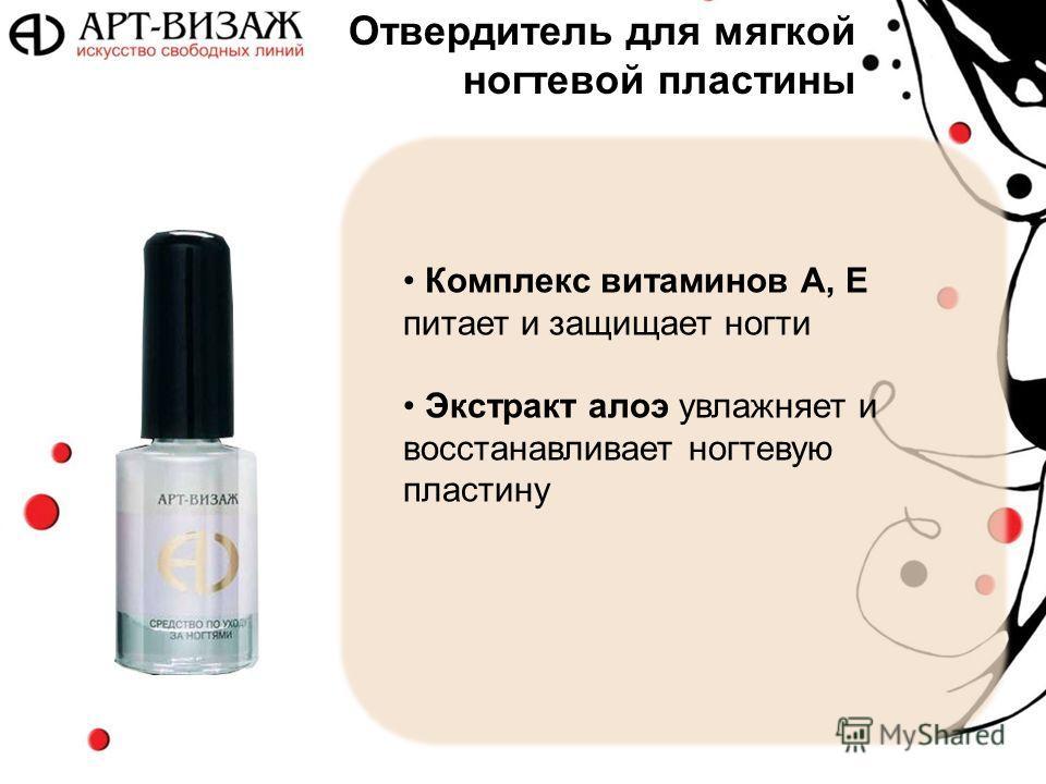 Комплекс витаминов А, Е питает и защищает ногти Экстракт алоэ увлажняет и восстанавливает ногтевую пластину Отвердитель для мягкой ногтевой пластины