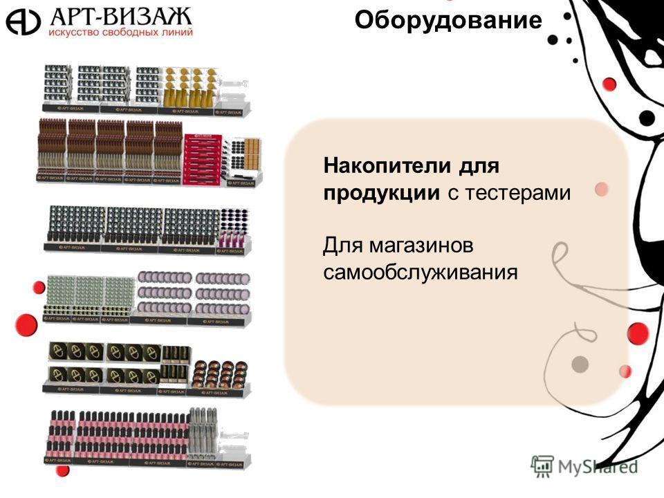 Оборудование Накопители для продукции с тестерами Для магазинов самообслуживания