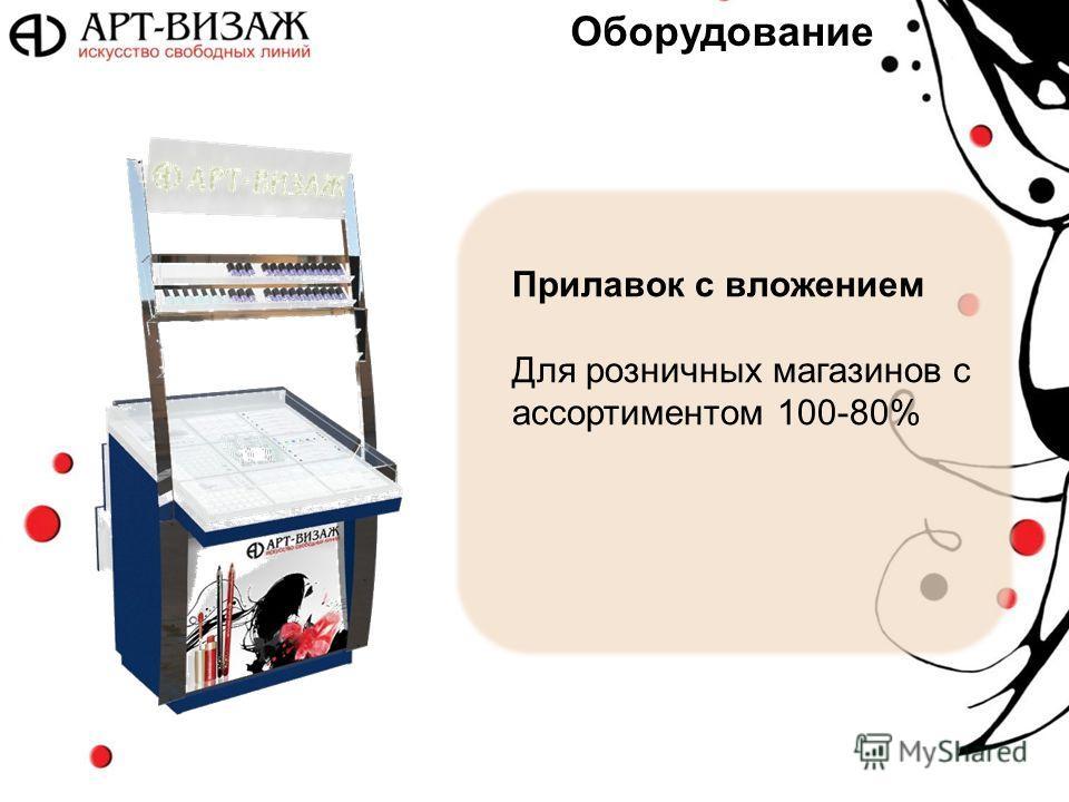 Оборудование Прилавок с вложением Для розничных магазинов с ассортиментом 100-80%