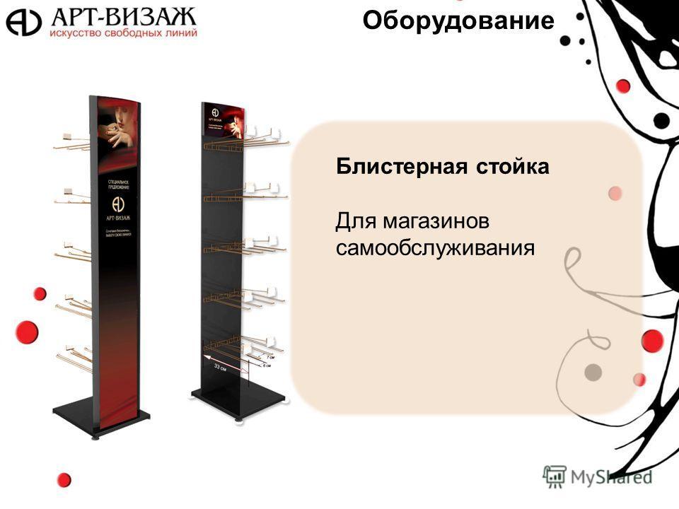 Оборудование Блистерная стойка Для магазинов самообслуживания