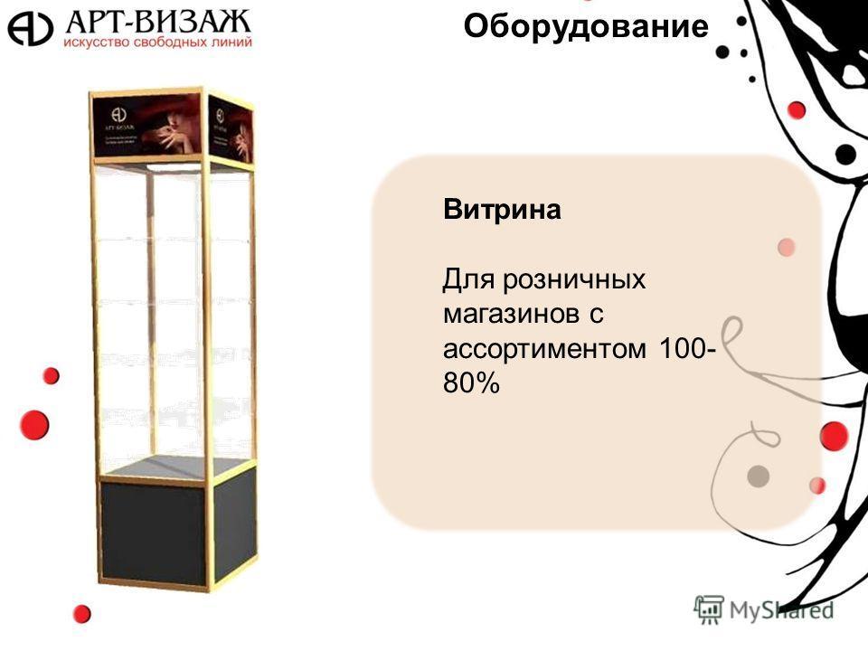Оборудование Витрина Для розничных магазинов с ассортиментом 100- 80%