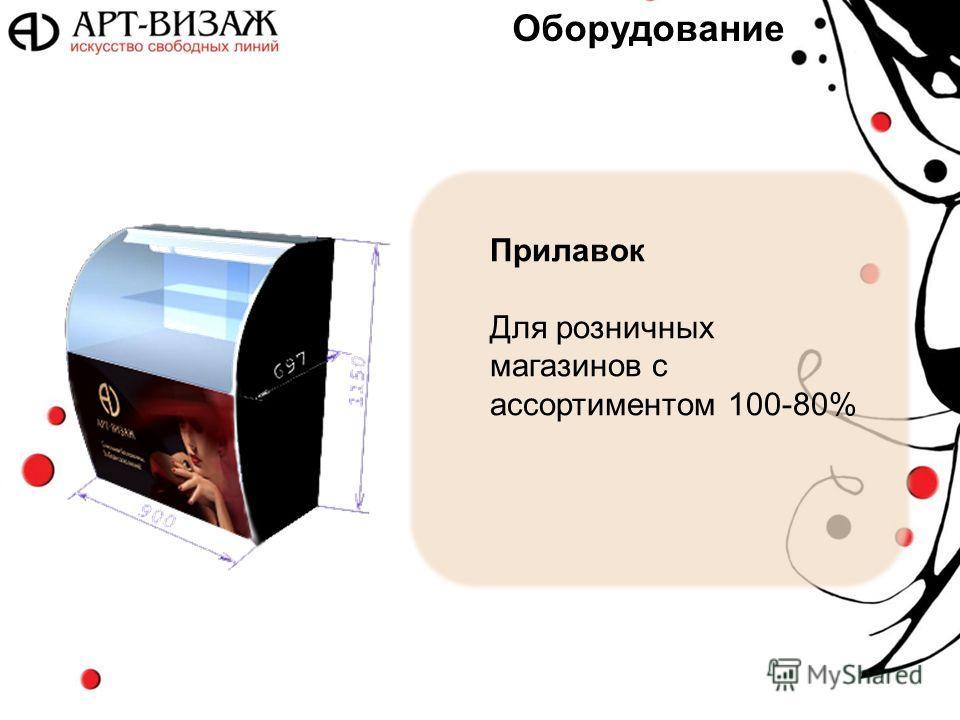 Оборудование Прилавок Для розничных магазинов с ассортиментом 100-80%