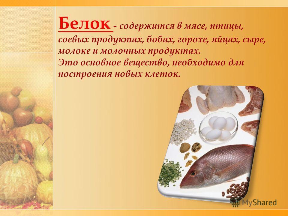 Что содержится в мясе курицы