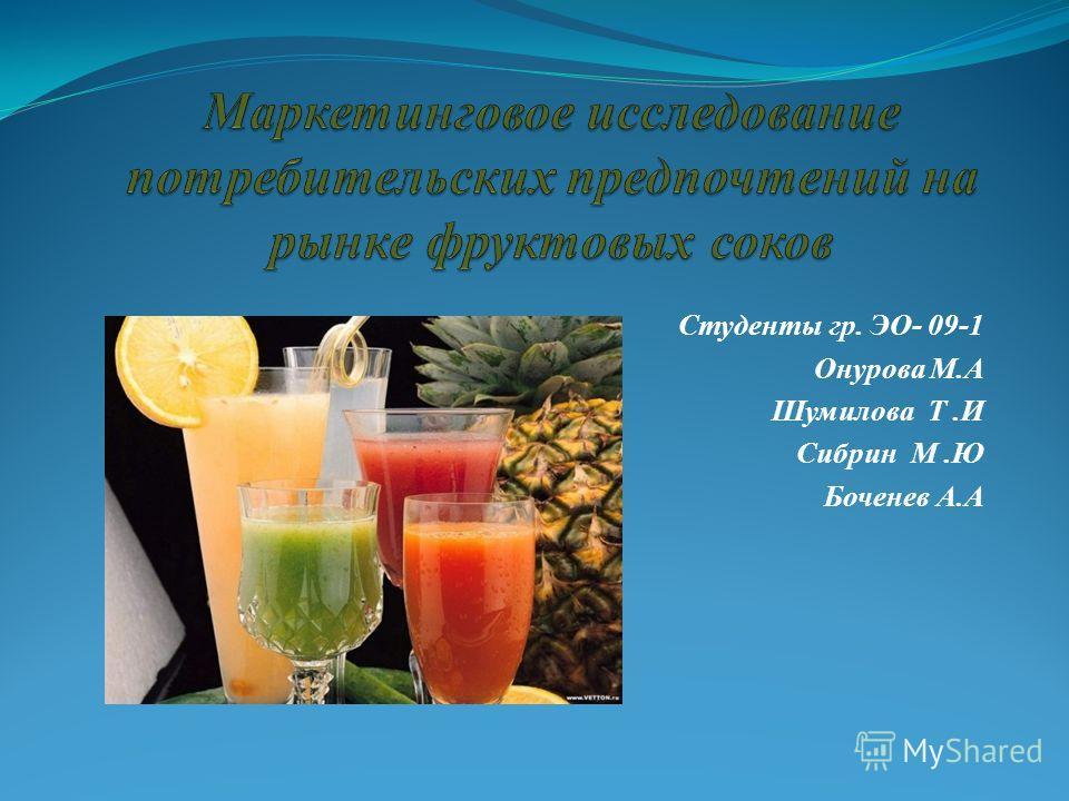 Студенты гр. ЭО- 09-1 Онурова М.А Шумилова T.И Сибрин М.Ю Боченев А.А