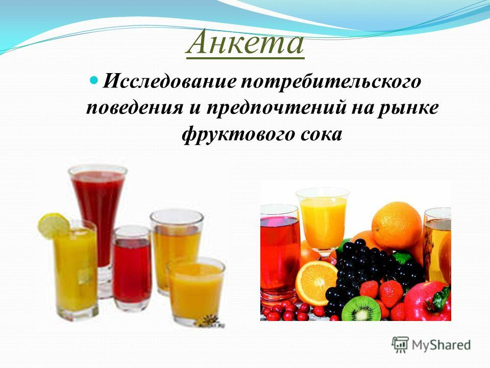 Анкета Исследование потребительского поведения и предпочтений на рынке фруктового сока
