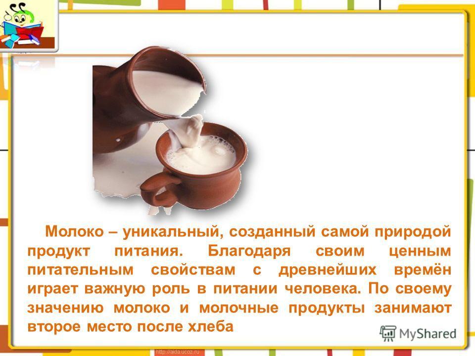 Молоко – уникальный, созданный самой природой продукт питания. Благодаря своим ценным питательным свойствам с древнейших времён играет важную роль в питании человека. По своему значению молоко и молочные продукты занимают второе место после хлеба