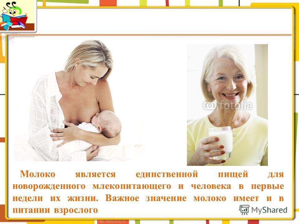 Молоко является единственной пищей для новорожденного млекопитающего и человека в первые недели их жизни. Важное значение молоко имеет и в питании взрослого