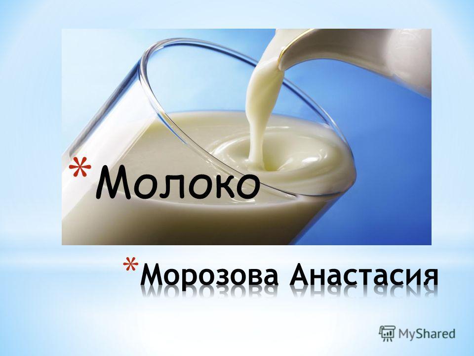 * Молоко