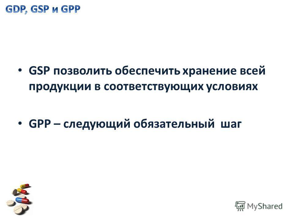 GSP позволить обеспечить хранение всей продукции в соответствующих условиях GPP – следующий обязательный шаг
