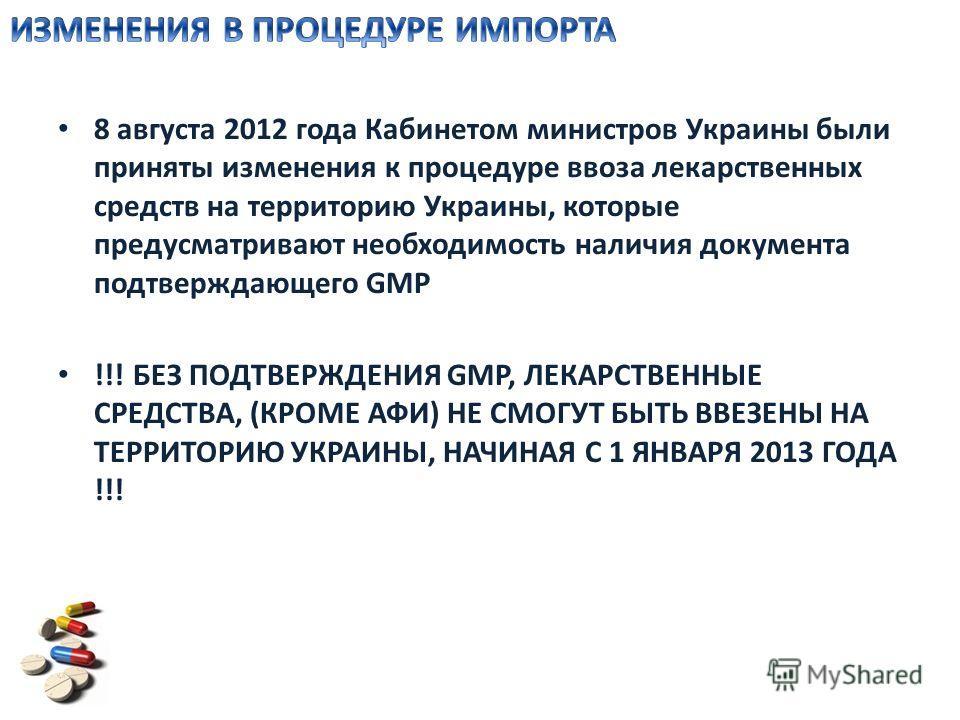 8 августа 2012 года Кабинетом министров Украины были приняты изменения к процедуре ввоза лекарственных средств на территорию Украины, которые предусматривают необходимость наличия документа подтверждающего GMP !!! БЕЗ ПОДТВЕРЖДЕНИЯ GMP, ЛЕКАРСТВЕННЫЕ