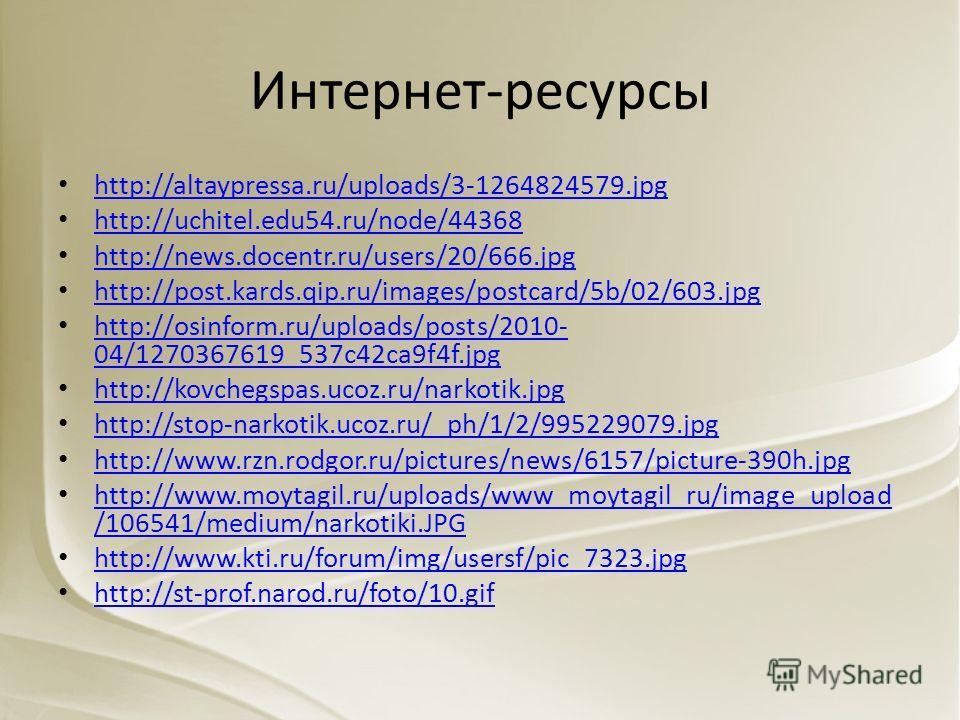 Интернет-ресурсы http://altaypressa.ru/uploads/3-1264824579.jpg http://uchitel.edu54.ru/node/44368 http://news.docentr.ru/users/20/666.jpg http://post.kards.qip.ru/images/postcard/5b/02/603.jpg http://osinform.ru/uploads/posts/2010- 04/1270367619_537