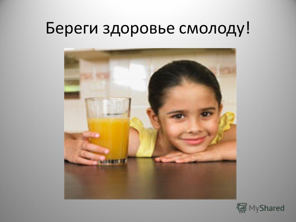 Береги здоровье смолоду!