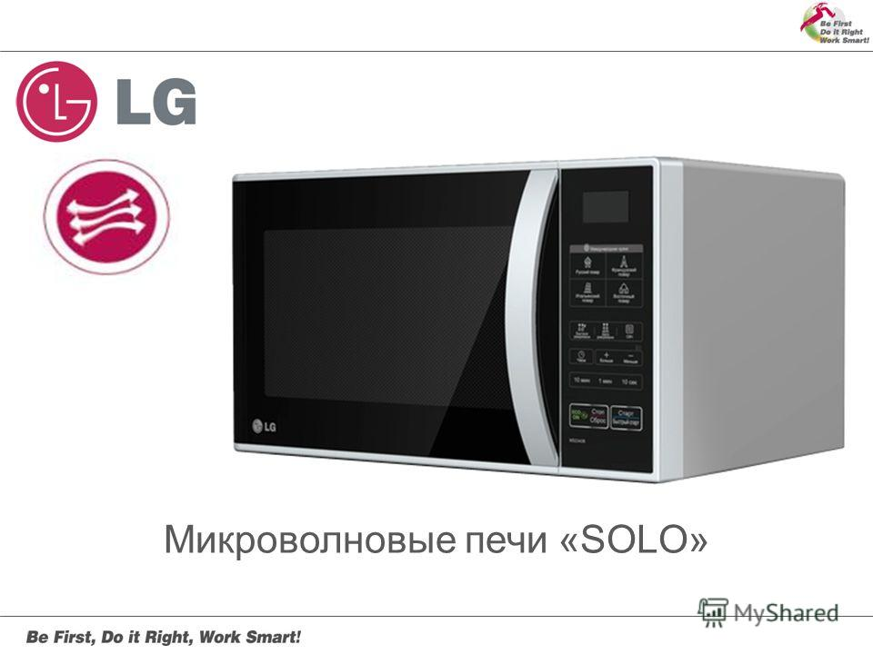 Микроволновые печи «SOLO»
